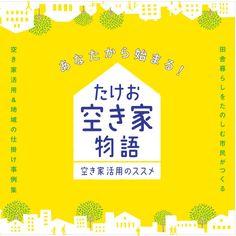 akiya001.jpg