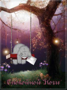 Спокойной Ночи - Поздравительные открытки на все случаи жизни! - Bagima Cute Good Night, Good Night Gif, Good Night Messages, Good Night Sweet Dreams, Happy Weekend Images, Good Night Blessings, Blue Nose Friends, Amazing Gifs, Candle In The Wind