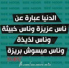 اللى مايسوش دول كتروا اوى!