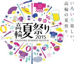 いろいろ楽しい、高輪の夏祭り。高輪夏祭り2015 TAKANAWA SUMMER FESTIVAL Brochure Design, Flyer Design, Logo Design, Graphic Design Posters, Graphic Prints, Typography Logo, Logos, Fireworks Design, D Mark