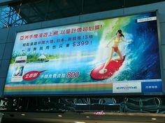 2013_0711_1306_CIMG2526 Taipei, Billboard, Poster Wall