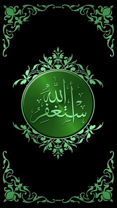 Globe Wallpaper, Islamic Wallpaper Hd, Beautiful Muslim Women, Calligraphy Art, Graphic Art, Gallery, Hat, Kids, Just Go