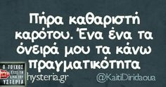 Funny Picture Quotes, Funny Quotes, Life Quotes, Favorite Quotes, Best Quotes, Funny Greek, Funny Statuses, Greek Quotes, Just Kidding