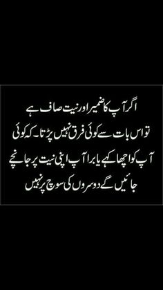 uraraka and bakugou . uraraka x deku . uraraka x bakugou . uraraka x tsuyu . My Poetry, Poetry Quotes, Wisdom Quotes, Urdu Poetry, Iqbal Poetry, Sufi Quotes, Poetry Feelings, Urdu Quotes With Images, Love Quotes