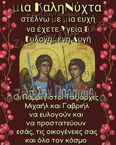 Saint Name Day, Good Night, Good Morning, Greek Beauty, Facebook Humor, Religious Icons, Orthodox Icons, Greek Quotes, Wise Words