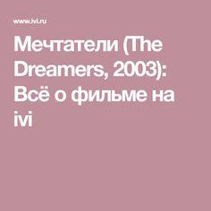 Мечтатели (The Dreamers, 2003): Всё о фильме на ivi