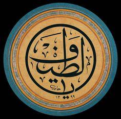 Yâ Latîf (Lütuf, kerem ve inayeti sınırsız olan. History Of Calligraphy, Persian Calligraphy, Arabic Calligraphy Art, Arabic Art, Muharram Wallpaper, Mystical Pictures, Islamic World, Art Background, Art Inspo