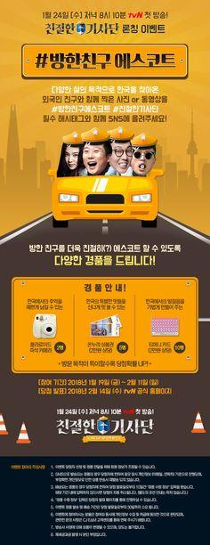 Event Page, Sales And Marketing, Event Design, Landing, Promotion, Korea, Web Design, Drama, Banner