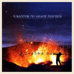 EP-album «9 points on the Richter scale» by alternative rock band «Avacha Bay»