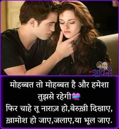 403 Best Love Images In 2019 Hindi Quotes Best Quotes