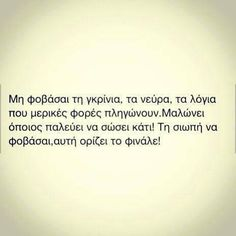 Kai na euxesai na mhn Greek Quotes, Greek Sayings, True Facts, Great Words, Love Quotes, Lyrics, Wisdom, Thoughts, Life