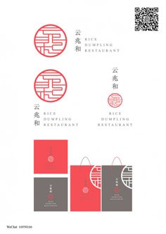 japanese logo coffee typography - The world's most private search engine Chinese Branding, Chinese Logo, Chinese Design, Logo Restaurant, Logos Vintage, Logos Retro, Japan Logo, Logos Color, Branding Logo Design