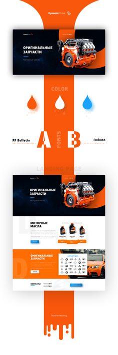 "查看此 @Behance 项目:""Auto parts : landing""https://www.behance.net/gallery/43361441/Auto-parts-landing"