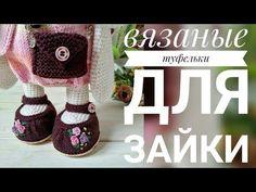 Вяжем туфельки для Заи в стиле тильда - YouTube