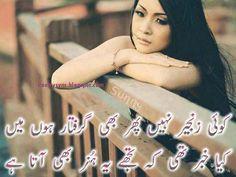 Poetry: Koi Zanjeer Nahi Phir Bhi Griftar Hon Main