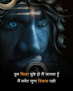 Rudra Shiva, Mahakal Shiva, Shiva Statue, Lord Shiva Names, Lord Shiva Family, Zodiac Tattoo, Shiva Purana, Shiva Angry, Gemini
