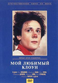 Мой любимый клоун (Moy lyubimyy kloun)