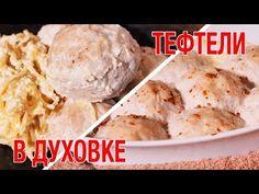 Вкуснейшие Тефтели в духовке с соусом и лапшой. Блюдо из индейки. Секретная начинка. - YouTube