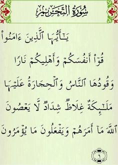 This Ayah is really scary..