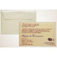 Προσκλητήρια γάμου οικονομικά | 123-mpomponieres.gr