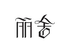 Various Logo/Chinese Typography Part 2 on Behance