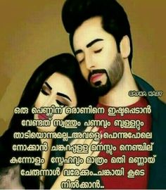 Cheating Quotes Malayalam Quotes Lost Love Woman Quotes Life Is Beautiful