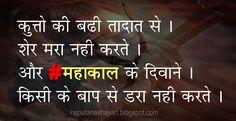 Rajputana Shayari: 25 Best Mahakal Status For Mahadev Bhakt Aghori Shiva, Rudra Shiva, Mahakal Shiva, Lord Shiva, Mahadev Quotes, Shiva Shankar, Swami Vivekananda Quotes, Shri Hanuman, Lord Krishna Wallpapers