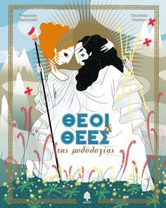 Hades and Persephone in French. Greek Gods And Goddesses, Greek Mythology, Aphrodite, Hades And Persephone, Treasure Island, Mural Painting, Childrens Books, Fairy Tales, Amazon Fr