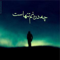 How my inside is empty. Sohrab Sepehri . سهراب سپهری