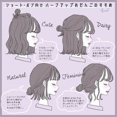 Kawaii Hairstyles, Cute Hairstyles, Iu Hairstyle, Hair Reference, Drawing Reference, Cute Drawings, Drawing Sketches, Hair Sketch, Hair Arrange