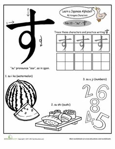 Worksheets Kindergarten Japanese Language Worksheet Printable japanese alphabet hiragana coloring language and alphabet