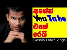 youtube gossip sri lanka