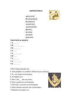Το βιβλίο των θεών Mythology, Movie Posters, Film Poster, Billboard, Film Posters