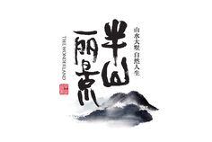 查看《书法字体设计》原图,原图尺寸:646x435 Chinese Typography, Typography Letters, Typography Logo, Typography Design, Typo Design, Word Design, Kung Fu, Chinese Fonts Design, Calligraphy Quotes