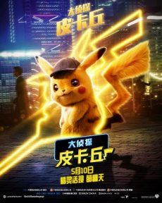 Pokémon Detective Pikachu โปเกมอน ยอดนกสบพคาช 2019