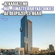 Funny Greek, Willis Tower, Funny Shit, Skyscraper, Lol, Humor, Nice, Memes, Building