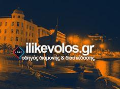 ilikevolos.gr Movie Posters, Movies, Art, Art Background, Films, Film Poster, Kunst, Cinema, Movie