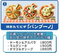 焼きたてピザ「バンブーノ」