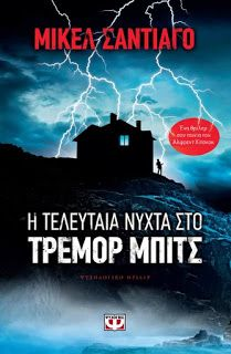 Read to Death: Review : Η τελευταία νύχτα στο Τρέμορ Μπιτς