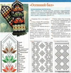 VK is the largest European social network with more than 100 million active users. Crochet Mittens Pattern, Fair Isle Knitting Patterns, Knitting Charts, Knit Mittens, Knitted Gloves, Knitting Stitches, Knitting Designs, Knitting Projects, Knitting Socks
