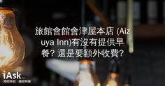 旅館會館會津屋本店 (Aizuya Inn)有沒有提供早餐? 還是要額外收費? by iAsk.tw
