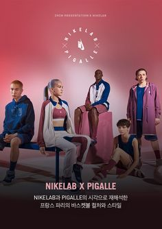 Pigalle Paris x NikeLab: interview with Stéphane Ashpool Group Photography, Fashion Photography, Sport Fashion, Fashion News, Rihanna, Air Jordan, Lacoste, Pigalle Paris, Reebok