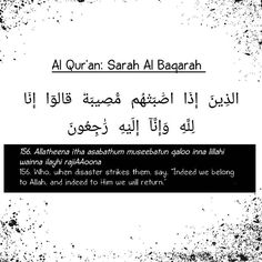 "- Surah: Al Baqarah (The Cow) Verse(s): 156,157 -الَّذِينَ إِذَآ أَصَـبَتْهُم مُّصِيبَةٌ قَالُواْ إِنَّا لِلَّهِ وَإِنَّـآ إِلَيْهِ رَجِعونَ - -أُولَـئِكَ عَلَيْهِمْ صَلَوَتٌ مِّن رَّبْهِمْ وَرَحْمَةٌ وَأُولَـئِكَ هُمُ الْمُهْتَدُونَ- 156. Who, when afflicted with calamity, say: ""Truly, to Allah we belong and truly, to Him we shall return.'' 157. They are those on whom are the Salawat (i.e., who are blessed and will be forgiven) from their Lord, and (they are those who) receive His mercy…"