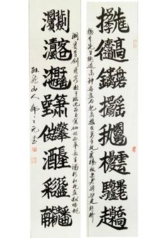 Chinese Typography, Chinese Calligraphy, Caligraphy, Calligraphy Art, How To Write Calligraphy, Chinese Writing, Chinese Words, Chinese Art, Ancient Scripts