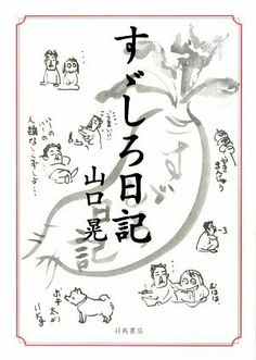 すゞしろ日記 山口 晃, http://www.amazon.co.jp/dp/490470200X/ref=cm_sw_r_pi_dp_B5r3sb1KMN1KK