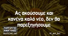 Funny Greek Quotes, True Words, Just For Laughs, Jokes, Lol, Humor, Inspiration, Laughing, Street Art