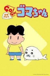 Watch Shounen Ashibe: Go! Go! Goma-chan full episodes