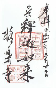 極楽寺(神奈川県鎌倉市