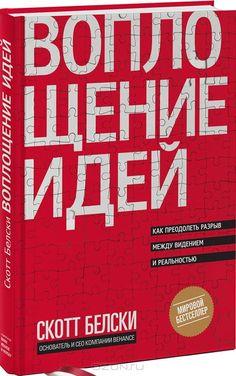 """Книга """"Воплощение идей. Как преодолеть разрыв между видением и реальностью"""" Скотт Белски"""