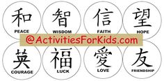 Printable Chinese Characters - Chinese New Year Craft from Activities For Kids